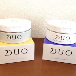 【DUO】クレンジングバーム利用中!とろけて落ちる!しっとり!つや肌!イチゴ毛穴は?使い方は?