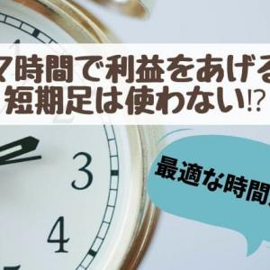 FXスキマ時間で利益をあげるには短期足は使わない⁉最適な時間足とは?