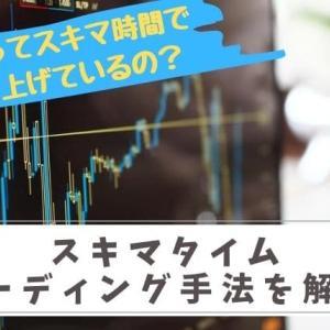 どうやってスキマ時間で利益を上げているの?スキマタイムトレーディング手法を解説!