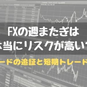 FXの週またぎは本当にリスクが高い?長期トレードの追証と短期トレードのリスク