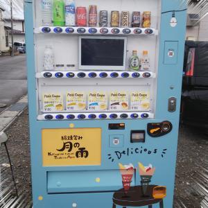 クレープの自動販売機!月の雨のクレープが24時間買えます。
