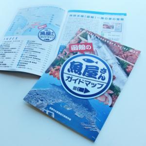 「函館の魚屋さんガイドマップ」函館人なら要チェック!