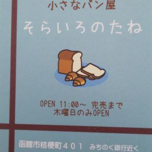 週に1回木曜日だけ営業するパン屋さん「そらいろのたね」2012年始動しました!
