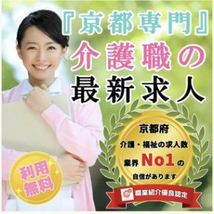 『ことメディカル』は、古都・京都にちなんで名付けられた、介護の求人・お仕事情報を京都専門でご紹介する、地域限定・地域密着型の転職支援サービスです♪