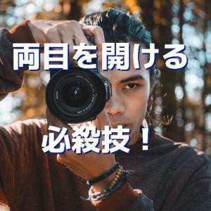 瞬間を逃がさない カメラは両目を有効に使おう!