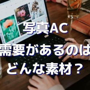 写真AC ダウンロードされる素材5選