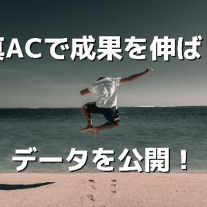 写真AC 成果アップ!伸ばすヒント 3ヶ月で1200ダウンロードされたデータ公開!