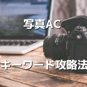 写真AC 成果を向上させるキーワードの考え方