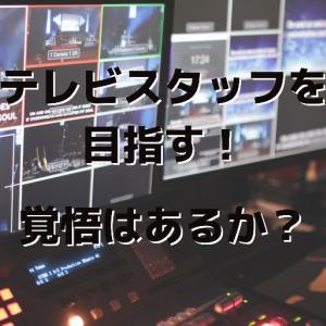テレビ局に歓迎されるこれからの人材とは?