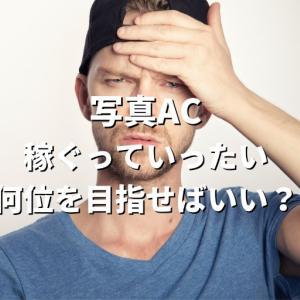 ストックフォト【写真AC】稼いでるクリエイターってどれくらいいるの?