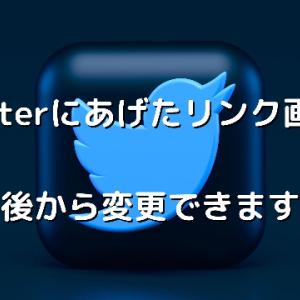 Twitterのリンク画像を着せ替えする方法