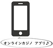 オンラインカジノ アプリ