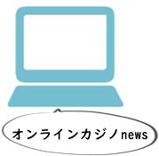 オンライン カジノnews