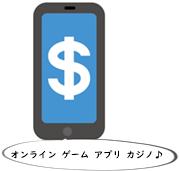 オンライン ゲーム アプリ カジノ