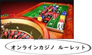 オンラインカジノ ルーレット