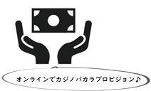 オンライン カジノバカラプロビジョン
