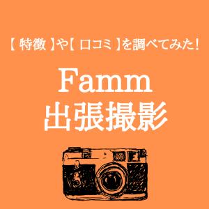 家族写真に特化したFamm出張撮影の特徴や口コミを調べてみた!