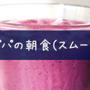 【初公開】乾癬パパの朝食(スムージー編)