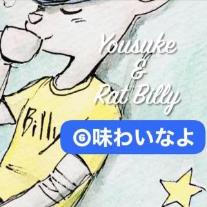 第6話・味わいなよ【ストーリー4コマ漫画】葉介とねずみのビリー