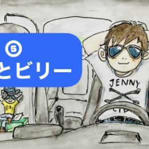 第5話・葉介とビリー【ストーリー4コマ漫画】葉介とねずみのビリー