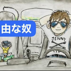 第2話・自由な奴【ストーリー4コマ漫画】葉介とねずみのビリー