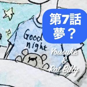 第7話・夢?【ストーリー4コマ漫画】葉介とねずみのビリー
