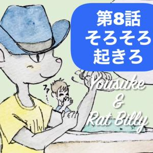 第8話・そろそろ起きろ【ストーリー4コマ漫画】葉介とねずみのビリー