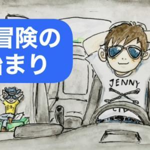 第3話・冒険の始まり【ストーリー4コマ漫画】葉介とねずみのビリー