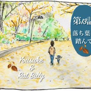 第13話・落ち葉を踏んで【ストーリー4コマ漫画】葉介とねずみのビリー