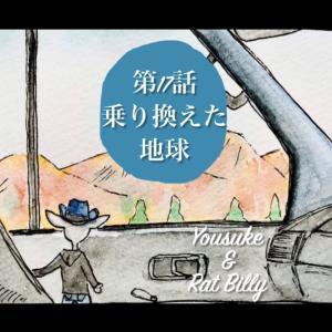 第17話・乗り換えた地球【ストーリー4コマ漫画】葉介とねずみのビリー