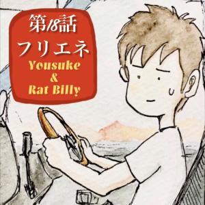 第18話・フリエネ【ストーリー4コマ漫画】葉介とねずみのビリー