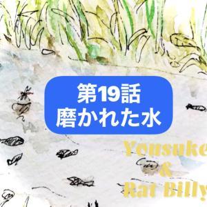 第19話・磨かれた水【ストーリー4コマ漫画】葉介とねずみのビリー