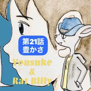 第21話・豊かさ【ストーリー4コマ漫画】葉介とねずみのビリー