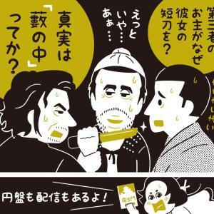 証言❹ 杣(薪)売り  『羅生門』(1950) 四コマ映画 その4 ネタバレ