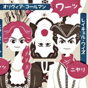 過去のLGBTQs関連四コマ映画集② 『女王陛下のお気に入り』『ナチュラルウーマン』『よこがお』