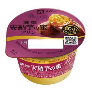 薩摩 安納芋の蜜プリン