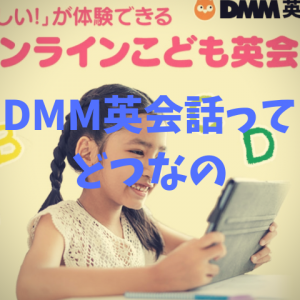 DMM英会話キッズ使用者のユーザー口コミ、メリット・デメリット