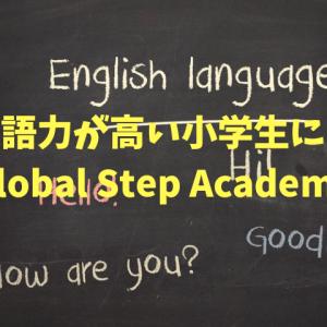 英語力が高い小学生におすすめなオンライン英会話「Global Step Academy」