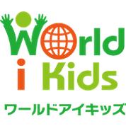 気軽に始められる!低価格の子供向けオンライン英会話「ワールドアイキッズ」