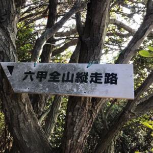 六甲全山縦走 前半コースに初挑戦!