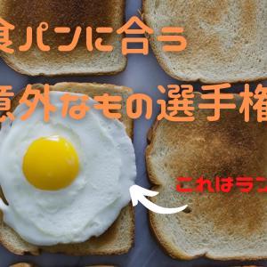 (食パンに何をのせる??)意外と美味しかったもの3選