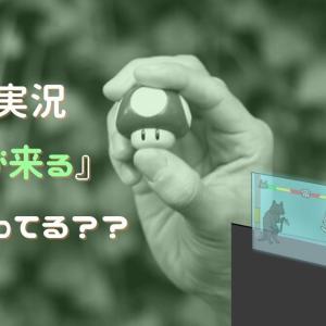【奴が来る12周年】幕末志士のマリオ64実況動画って見たことある?
