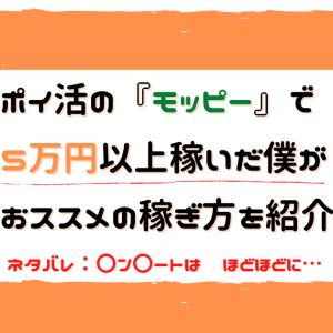 【ポイ活】お小遣いサイト『モッピー』で5万円以上稼いだ僕がおススメする稼ぎ方とお得な換金方法