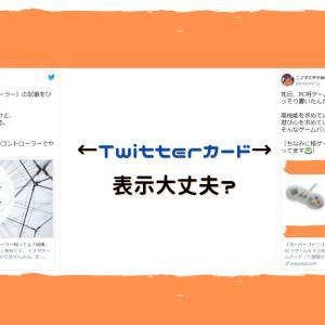 【キャッシュ削除】Twitterでブログのアイキャッチが上手く表示されない場合の対処法