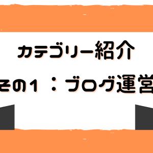 Re:あらゆるりの『ブログ運営』カテゴリー記事紹介(2021/05/13UP)