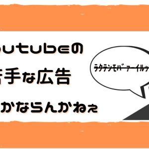 Youtube広告は自分でカスタマイズできる!Youtubeで苦手な広告を出さない方法