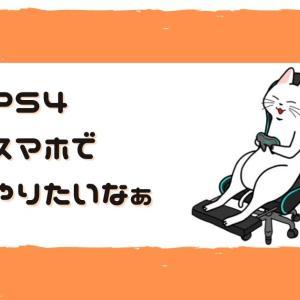 【意外といける】PS4をスマホでリモートプレイ