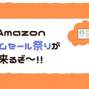 【Amazonタイムセール祭り】最大5,000ポイント貰えるキャンペーン!オススメ商品も紹介