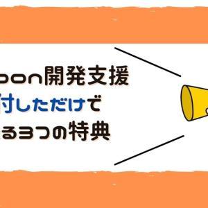 【寄付したのに特典が貰えてしまった】Cocoon(WordPress)の開発支援、やってみませんか?1口1,000円から可能!