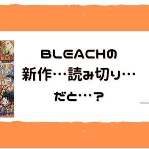 【新章開幕?】BLEACHの新作読み切りが300円で読める!